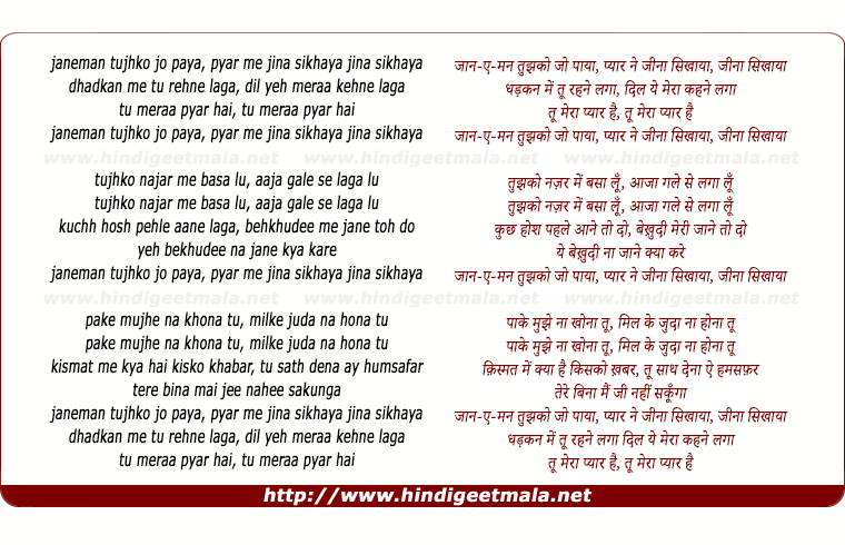 lyrics of song Janeman Tujhko Jo Paya