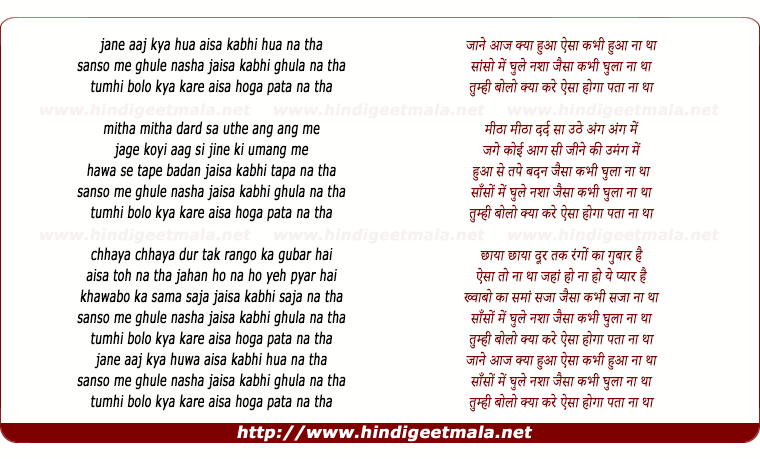 lyrics of song Janey Aaj Kya Huwa Aisa Kabhee Huwa Naa Tha