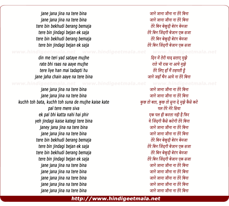 lyrics of song Janey Jana Jina Naa Tere Bina