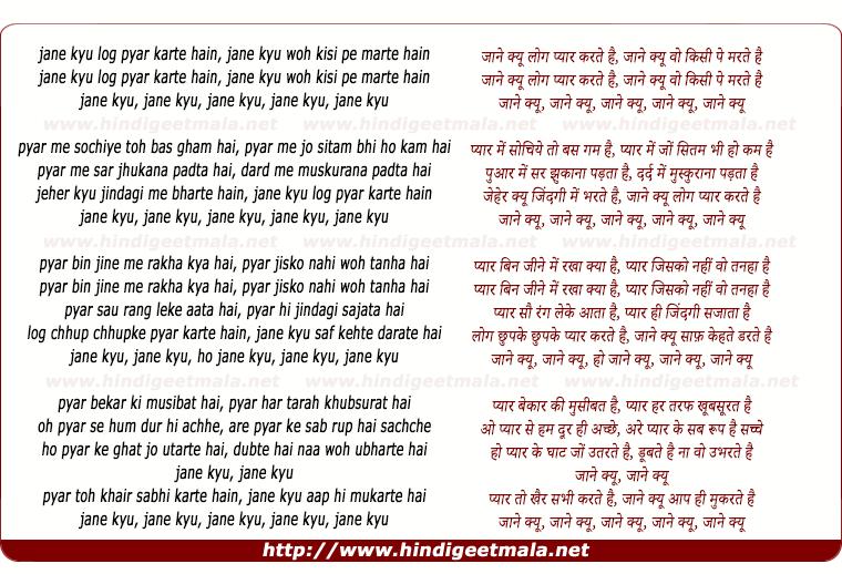 lyrics of song Janey Kyu Log Pyar Karte Hain