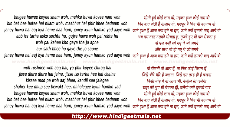 lyrics of song Janey Kyun Hamko Yad Aaye Woh