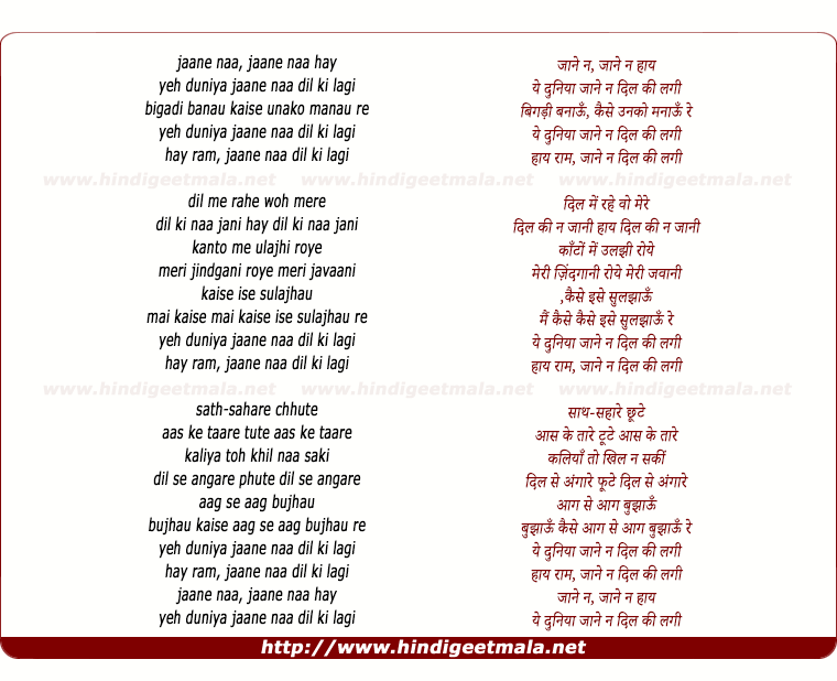 lyrics of song Janey Naa Janey Naa Hay