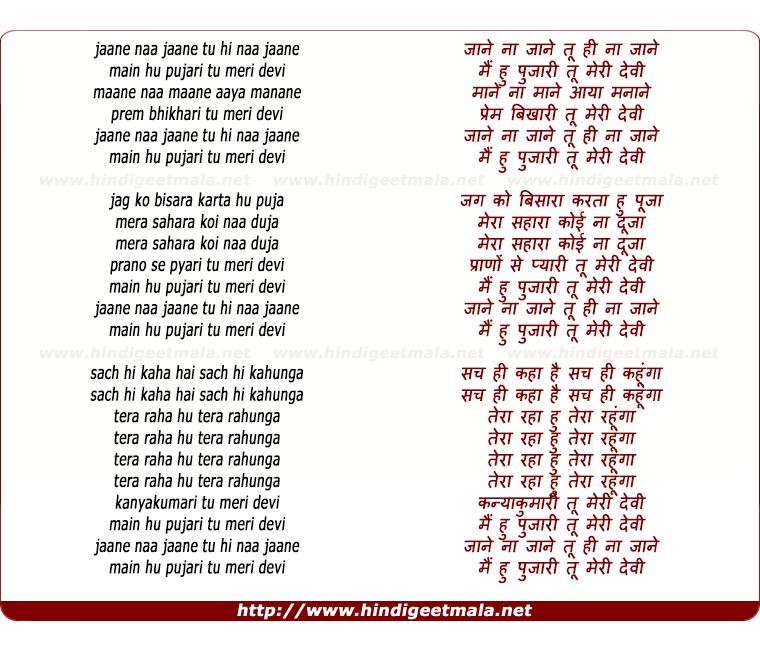 lyrics of song Janey Naa Janey Too Hee Naa Janey