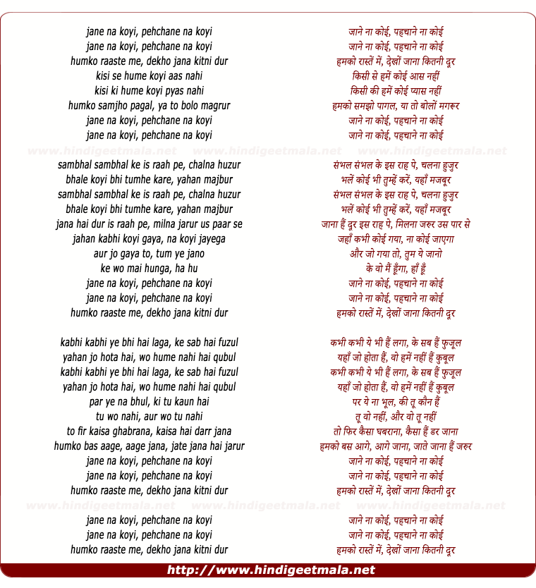 lyrics of song Janey Naa Koyi Pehchane Naa Koyi