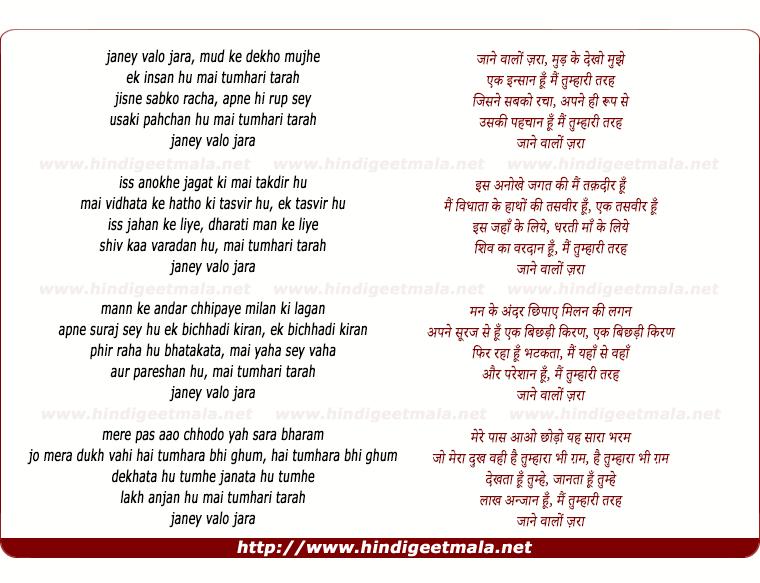 lyrics of song Jane Valo Jara Mud Ke Dekho Mujhe