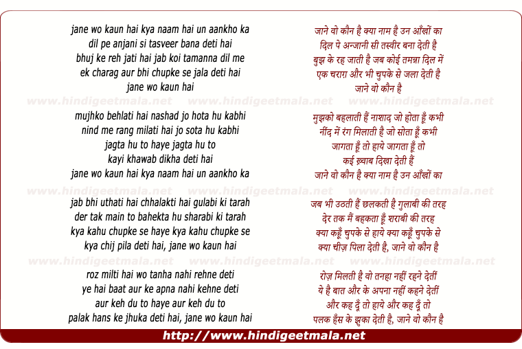 lyrics of song Janey Woh Kaun Hai Kya Nam Hai Unn Aankho Kaa