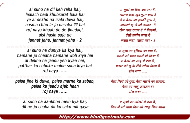 lyrics of song Jannat Jaha Jannat Yaha