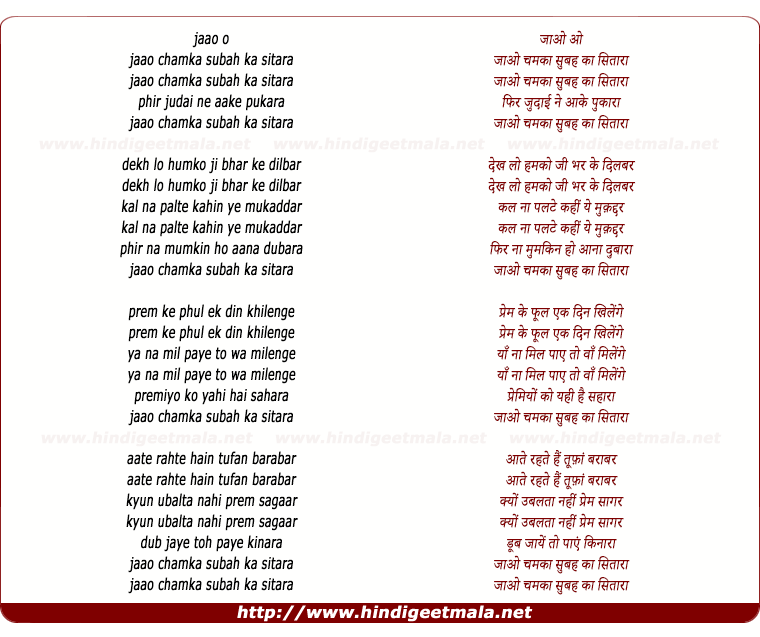 lyrics of song Jao Chamaka Subah Kaa Sitara