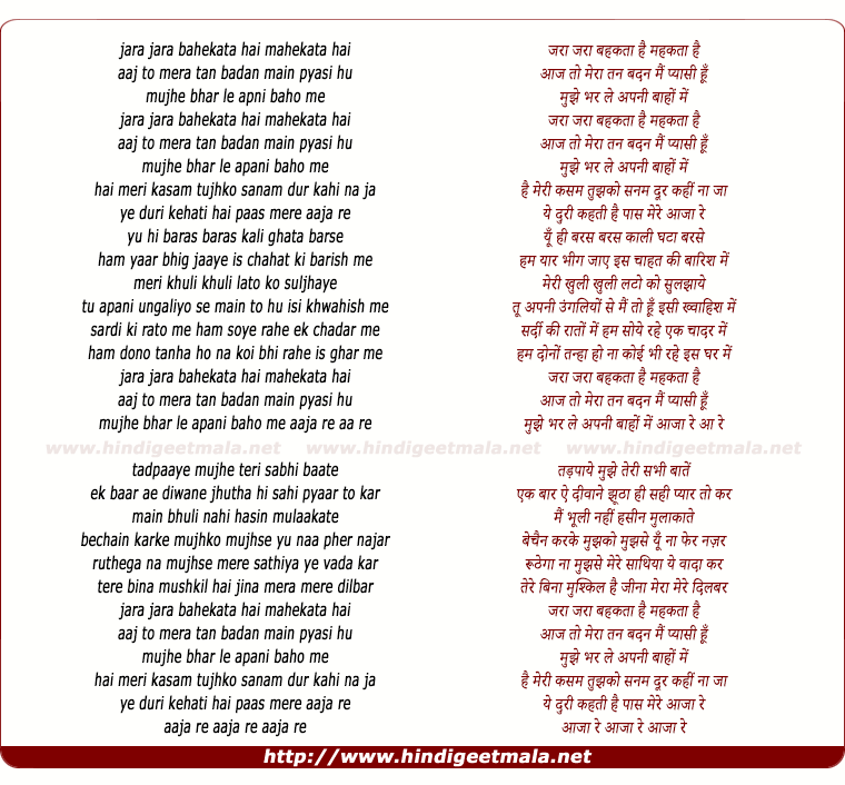 lyrics of song Jara Jara Bahekata Hai, Mahekata Hai