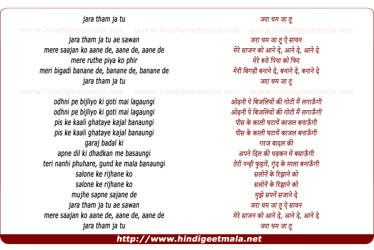 lyrics of song Jara Tham Ja Tu Ai Savan