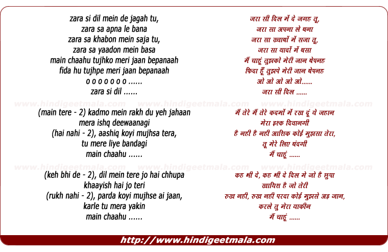 lyrics of song Zara Si Dil Mein De Jagah Tu