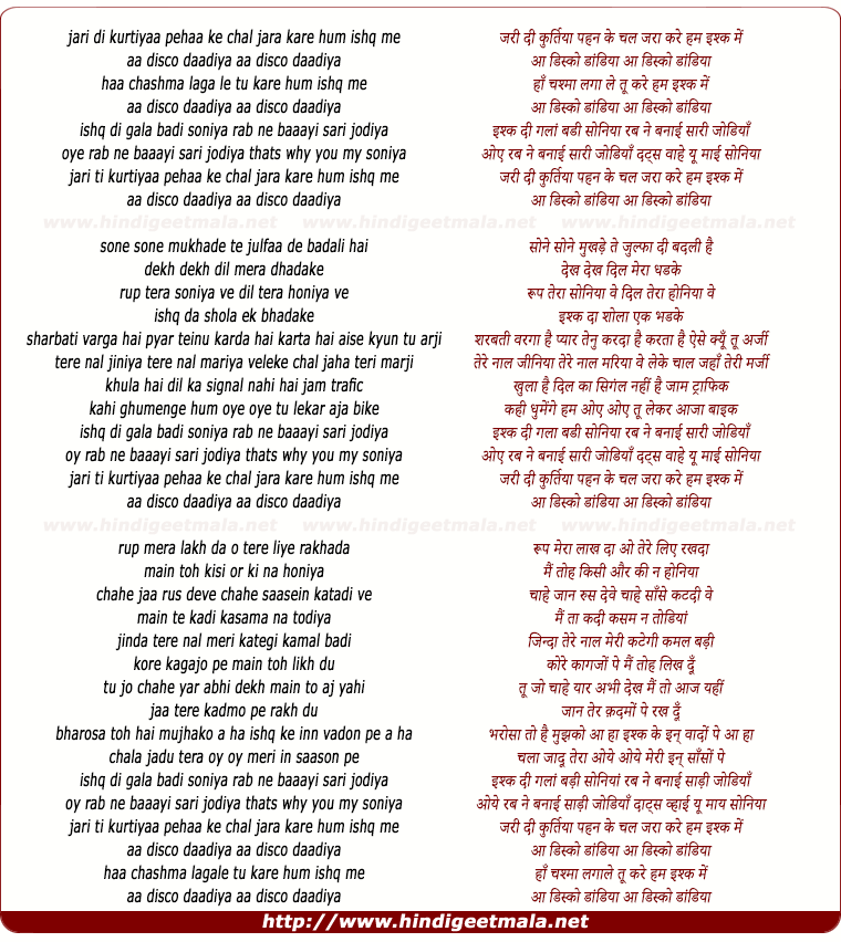 lyrics of song Jari Ti Kurtiyaan Pehan Ke Chal Jara
