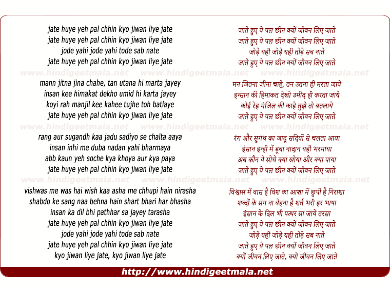 lyrics of song Jate Huye Yeh Pal