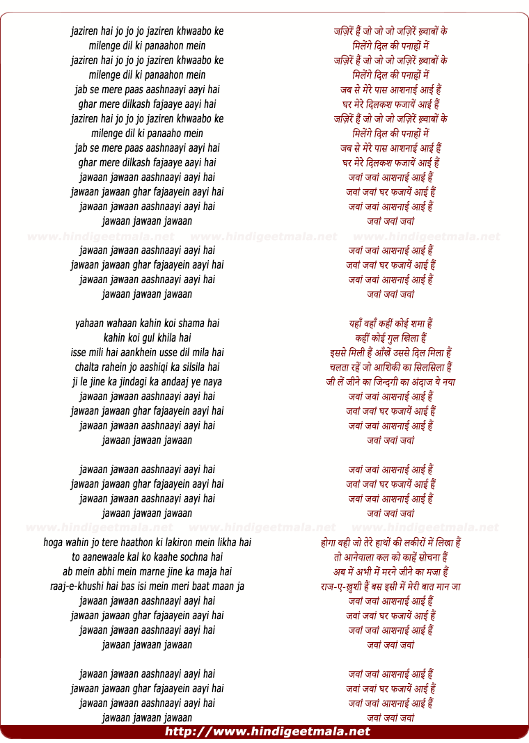 lyrics of song Jazeeren Hai Jo