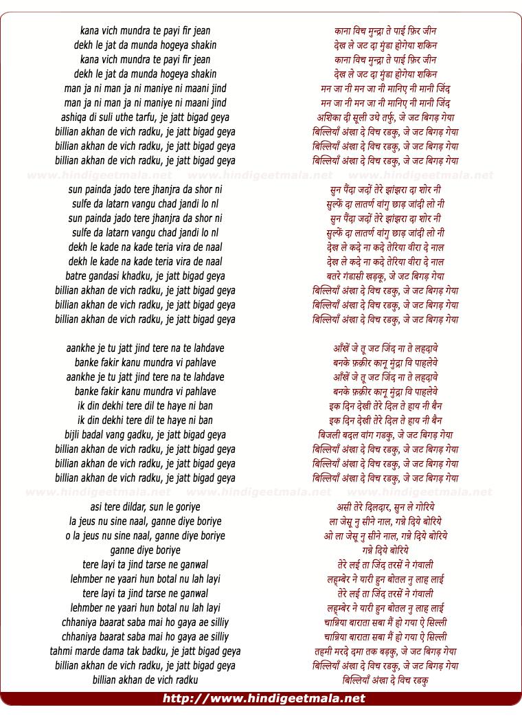 akhan vich akhan nu rehn de mp3 free download - PngLine