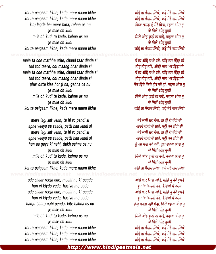 lyrics of song Je Mile Oh Kudi