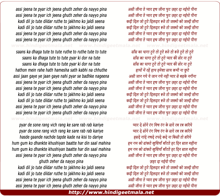 lyrics of song Jeena To Pyar