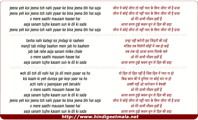 lyrics of song Jeena Ye Koi Jeena To Nahi