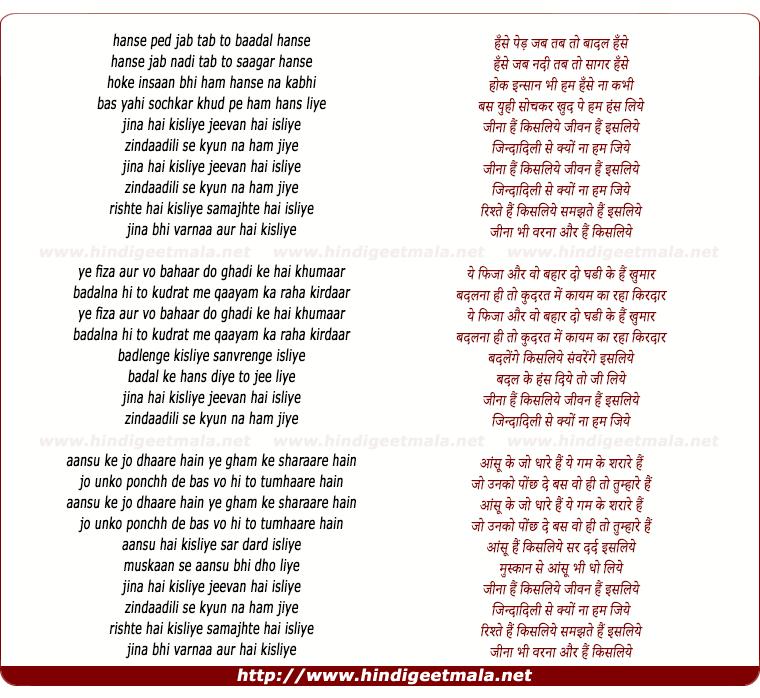 lyrics of song Jeenaa Hai Kis Liye