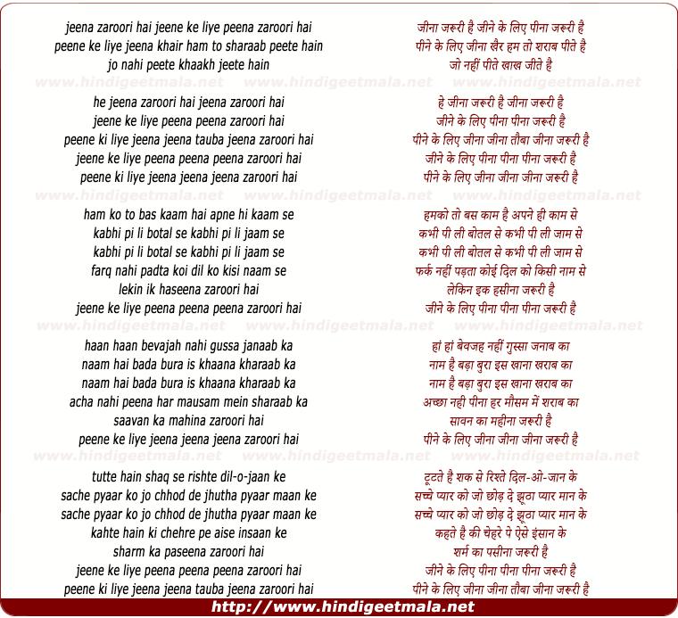 lyrics of song Jeene Ke Liye