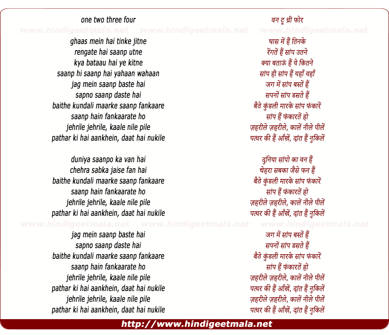 lyrics of song Jehrile Jehrile, Kaale Nile Pile