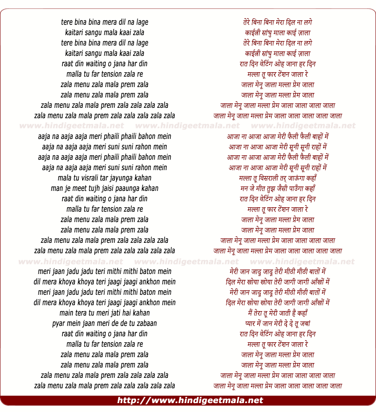 lyrics of song Jhaala Menu Jhaala