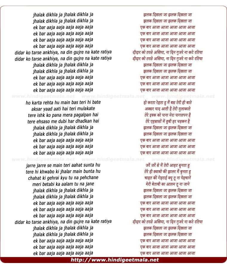 lyrics of song Jhalak Dikhla Ja Ek Bar Aaja Aaja