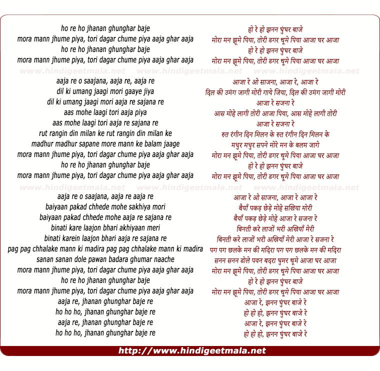 lyrics of song Jhanan Ghunghar Baaje