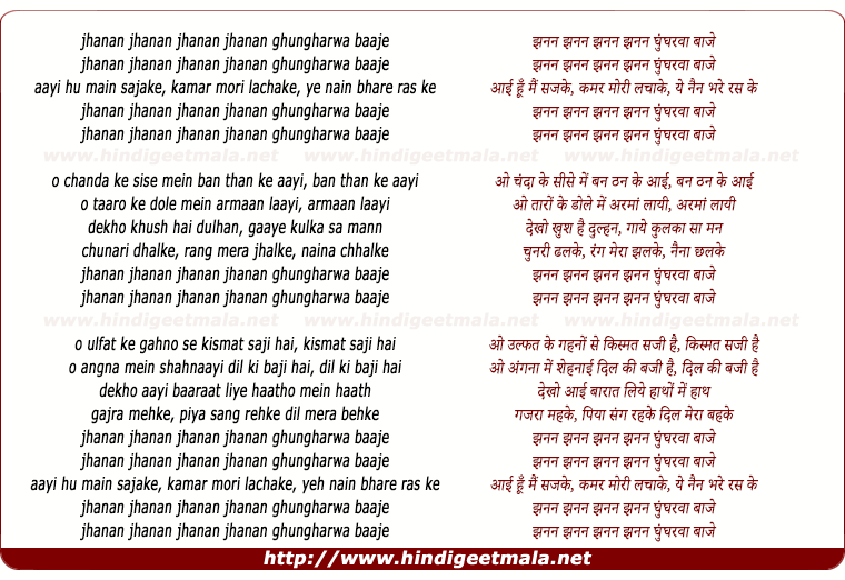 lyrics of song Jhanan Jhanan Jhanan............