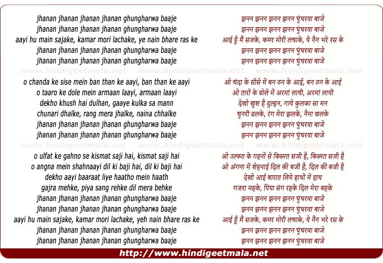 lyrics of song Jhanan Jhanan Ghungharwa Baaje
