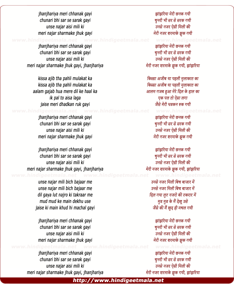 lyrics of song Jhanjhariya Meri Chhanak Gayi Chunari Bhi Sar Se Sarak Gayi (Female)