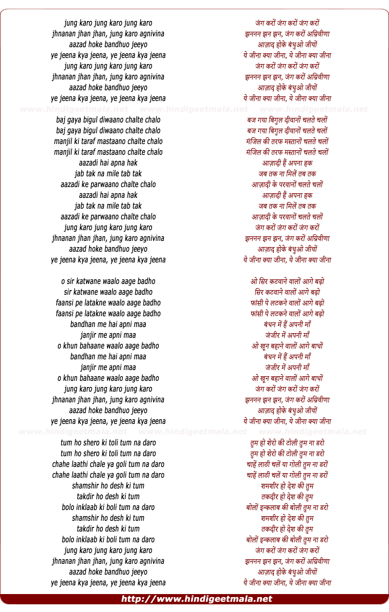 lyrics of song Jhankaaro Jhankaaro Jhananana Jhan Jhan