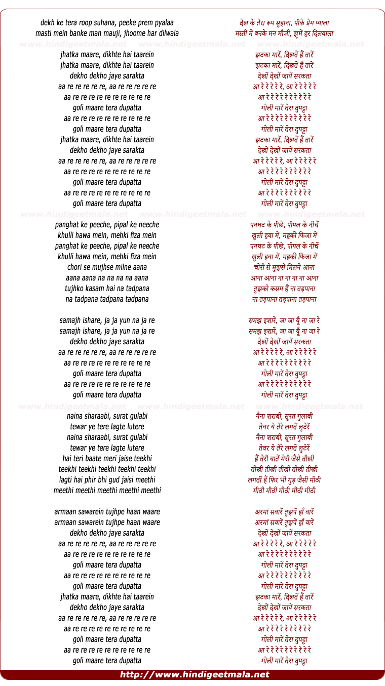 lyrics of song Jhatka Maare