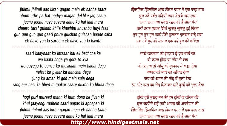 lyrics of song Jhilmil Jhilmil Aas Kiran