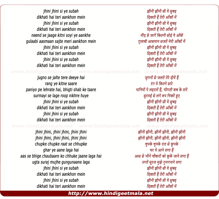 lyrics of song Jhini Jhini Si Yeh Subah