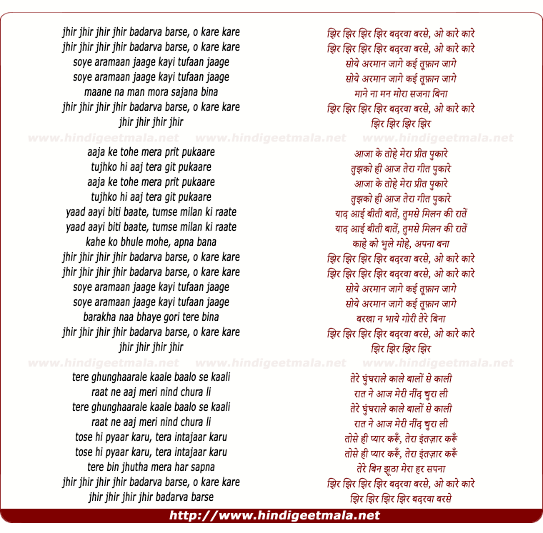 lyrics of song Jhir Jhir Jhir Jhir Badarava Barse