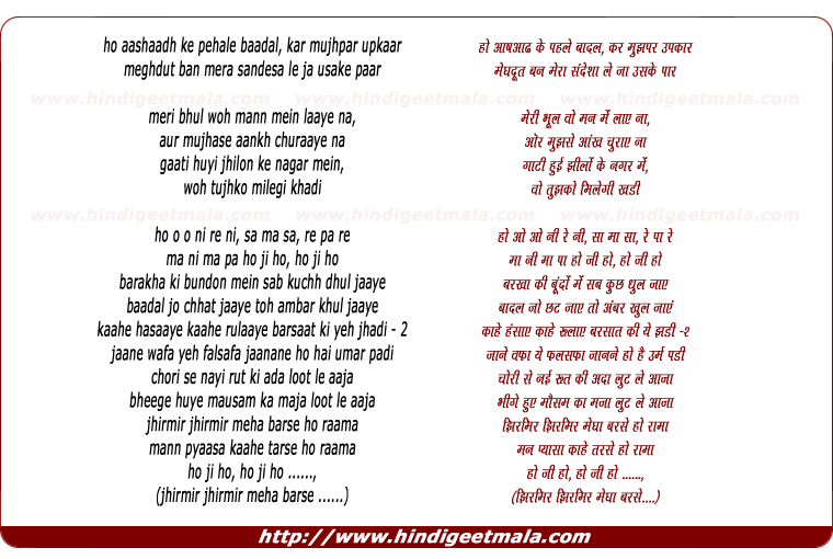 lyrics of song Jhirmir Jhirmir Meha Barse - II