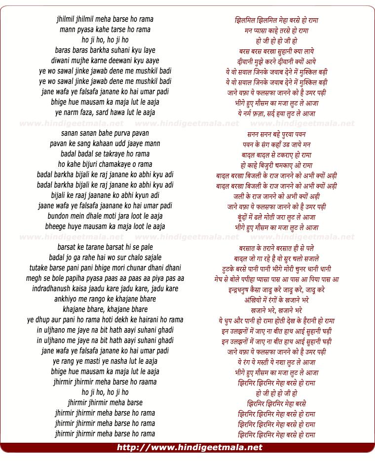 lyrics of song Jhirmir Jhirmir Meha Barse Ho Rama