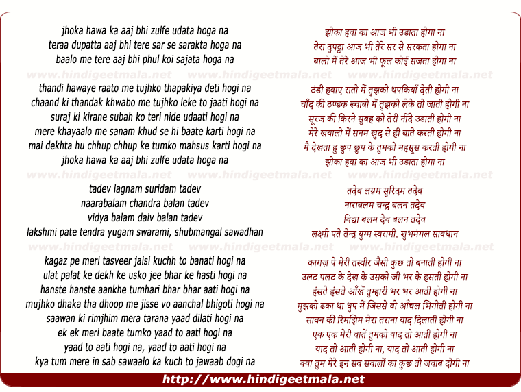 lyrics of song Jhonka Hava Ka Aaj Bhi Zulfein Udaata Hoga Na