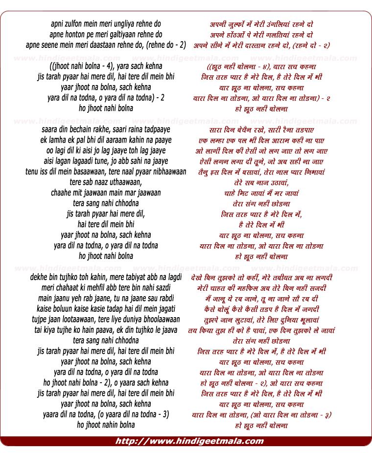 Jhooth Nahi Bolna - झूठ नही बोलना