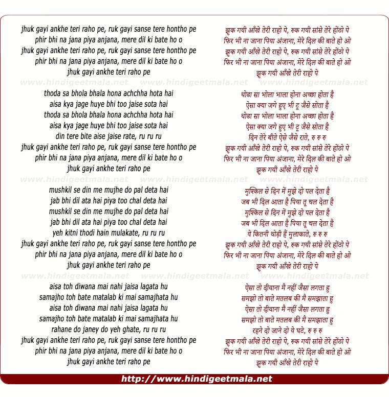 lyrics of song Jhuk Gayi Aankhe Teri Raho Pe