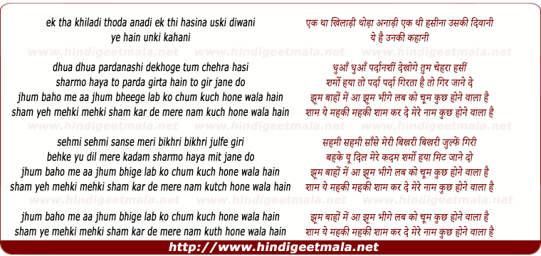lyrics of song Jhum Baho Me Aa Jhum