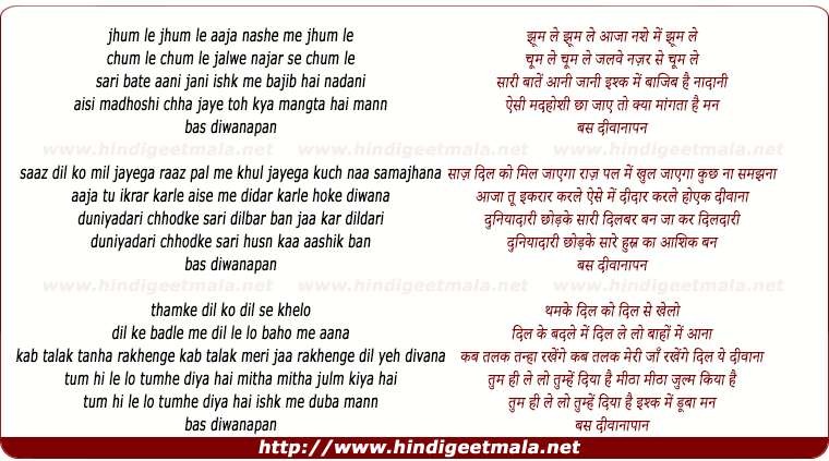lyrics of song Jhum Ley Jhum Ley Aaja Nashe Me Jhum Ley