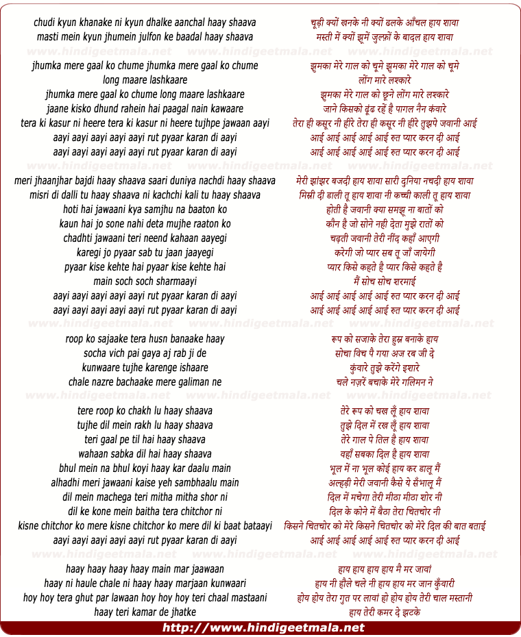 lyrics of song Jhumaka Mere Gaal Ko Chume