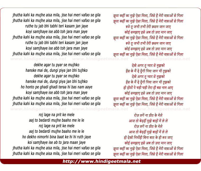 lyrics of song Jhutha Kahee Ka Mujhe Aisa Mila