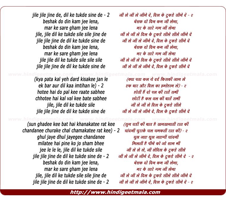 lyrics of song Jile Jile Jine De