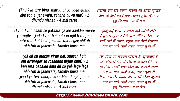 lyrics of song Jina Kya Tere Bina, Marna Bhee Hoga Gunha