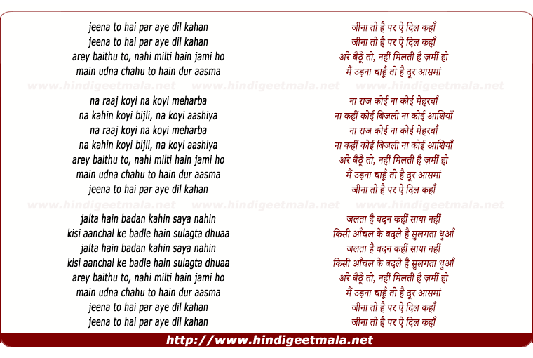 lyrics of song Jina Toh Hai, Par Aye Dil Kaha