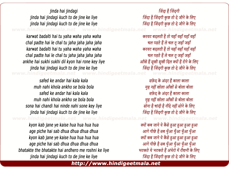 lyrics of song Jinda Hain Jindagee