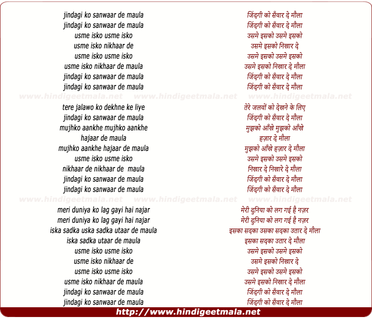 lyrics of song Jindagee Ko Sanwaar De Maula